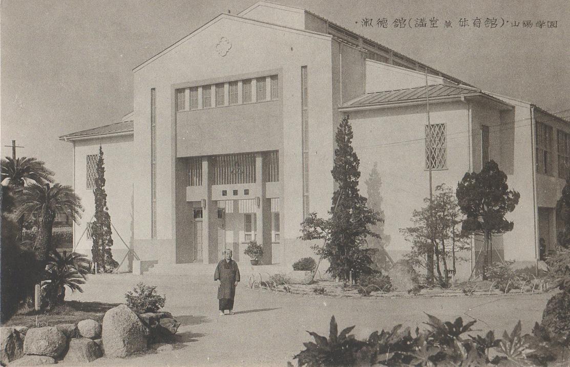 1952年完成した淑徳館